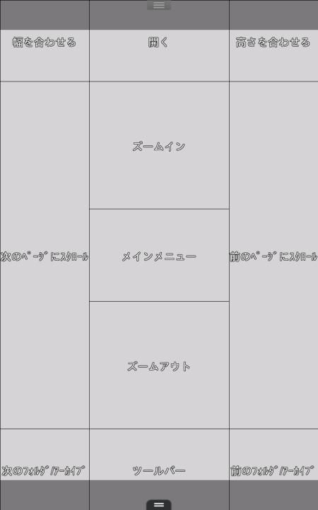 キンドル画面操作1