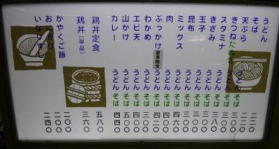 阪急そば②