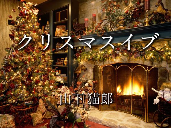 クリスマスイブ2014_タイトル