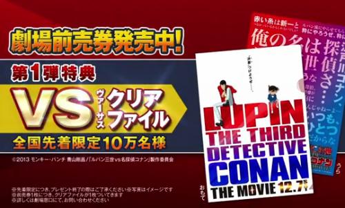 『ルパン三世 vs 名探偵コナン THE MOVIE』 ルパン役・栗田さん「ルパンやってるやつ、うまくなったなあと思いましたね」