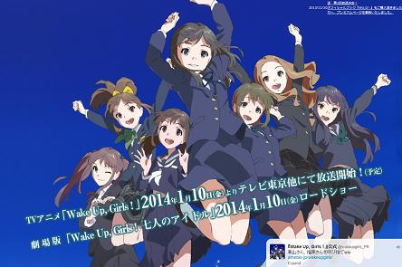 劇場版『Wake Up Girls! 七人のアイドル』宇宙最速の場面カット公開きたあああああ