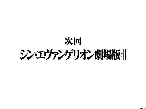 『シン・エヴァンゲリオン劇場版』の絵コンテらしきものが公開される!