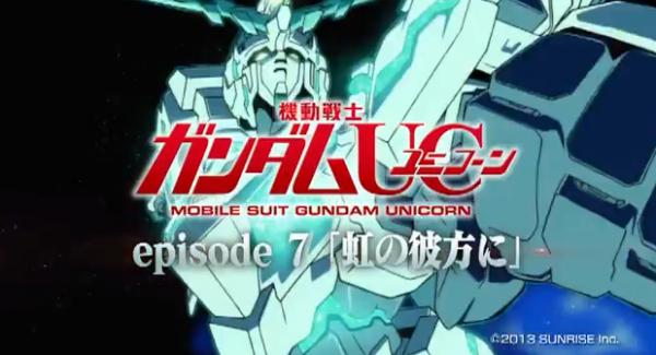 『機動戦士ガンダムUC episode 7』PV公開!!来年5月17日にイベント上映&配信決定