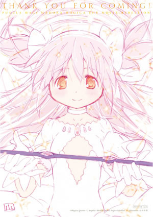 『まどか☆マギカ』TSUTAYAのレンタルDVDに「お子様向けではありません」という貼り紙wwww