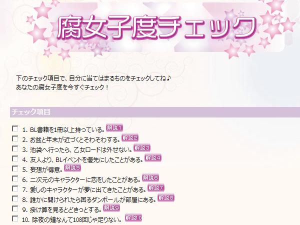 fujoshi_03.png