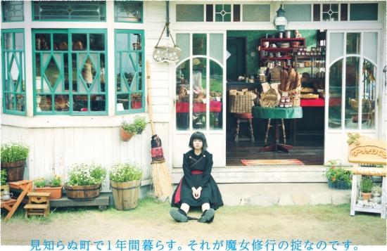 映画「魔女の宅急便」本編映像初公開!思いっきり舞台が日本でワロタ・・・・ワロタ・・・