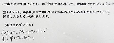 s-筆記アンケート