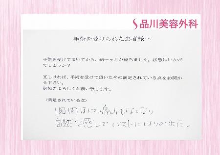 s-40408_筆記アンケート