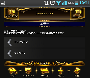 Screenshot_2013-08-25-19-01-56.png