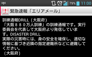 Screenshot_2013-09-05-11-00-43.png