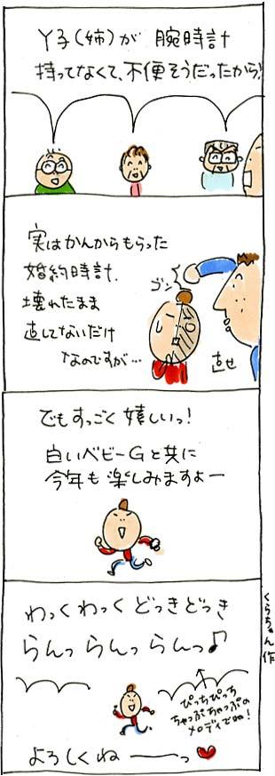 2012BD03.jpg