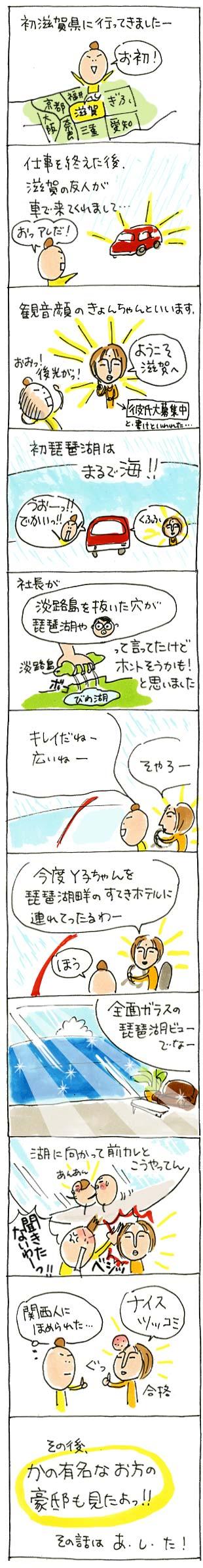 初滋賀01