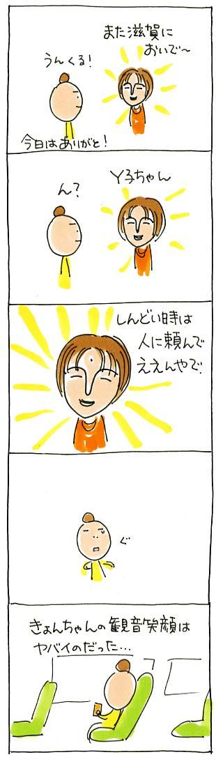 初滋賀03