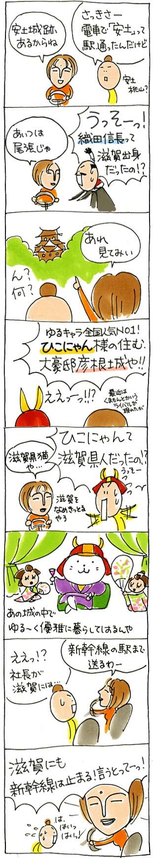 初滋賀02