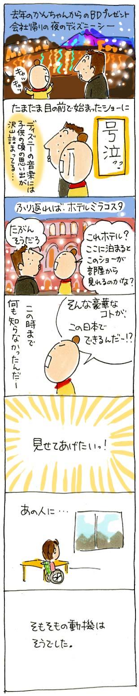 ディズニーシー01