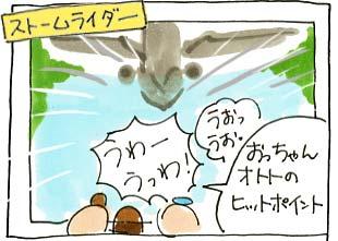 ディズニーシー3−05
