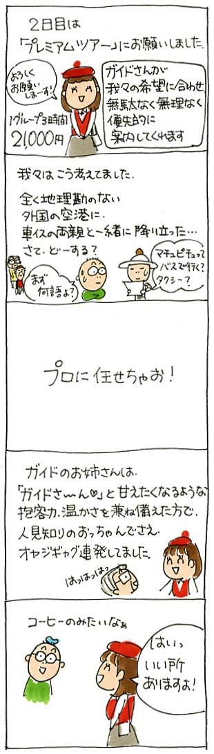 ディズニーシー3−02