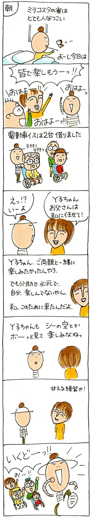 ディズニーシー3−01