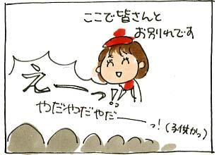 ディズニーシー3−10