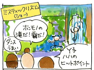 ディズニーシー3−06