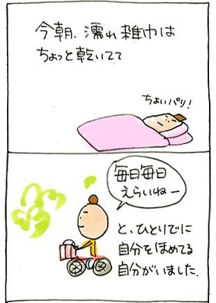 なんか変!05