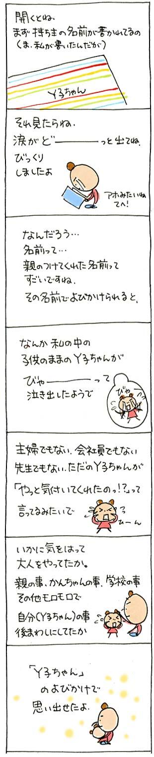 なんか変!03