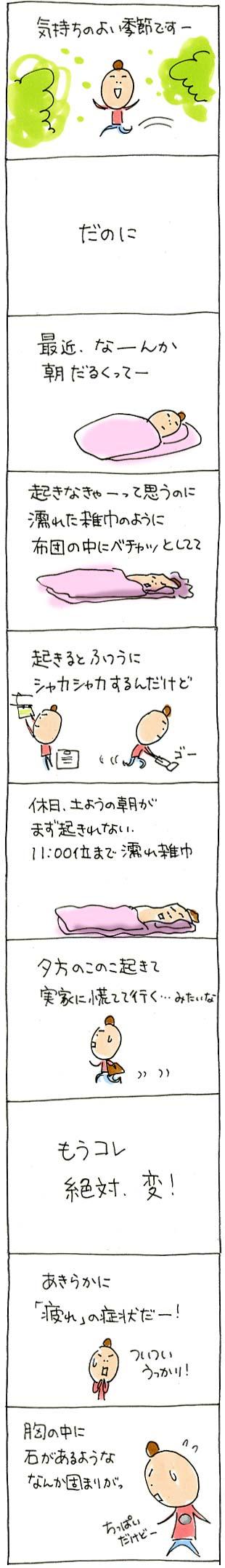 なんか変!01