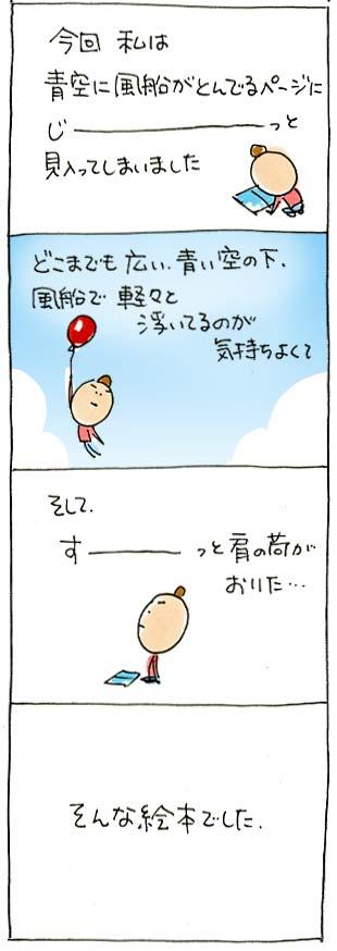 なんか変!04-2