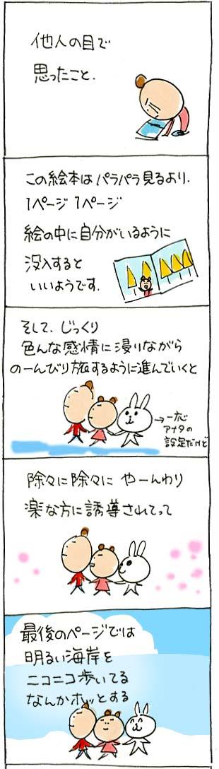 なんか変!04