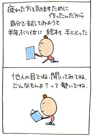 なんか変!02