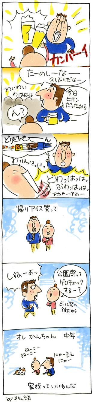 オレかんちゃん2013-2