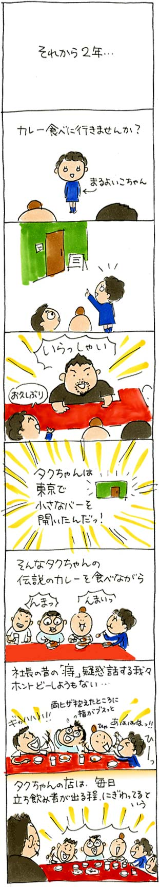 タクちゃん03