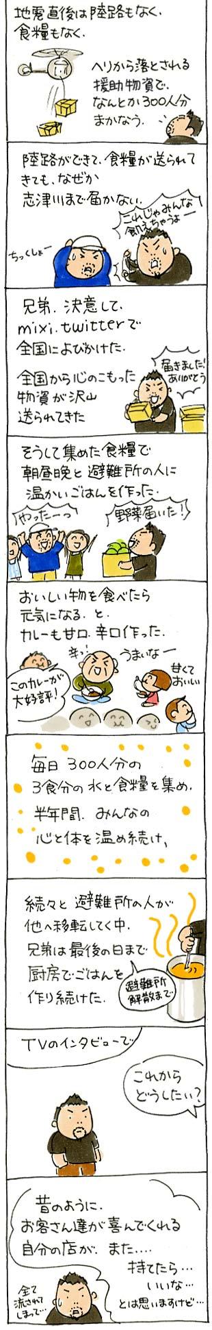 タクちゃん02
