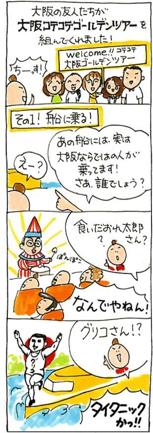 大阪コテコテツアー01