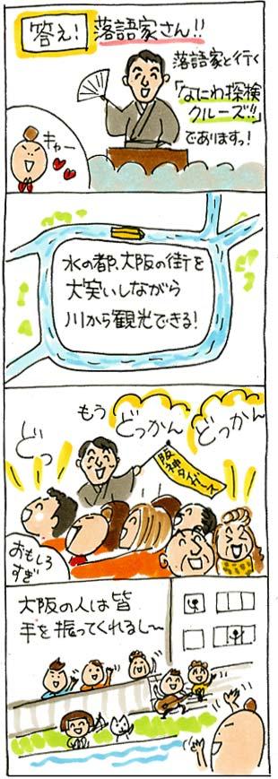 大阪コテコテツアー02