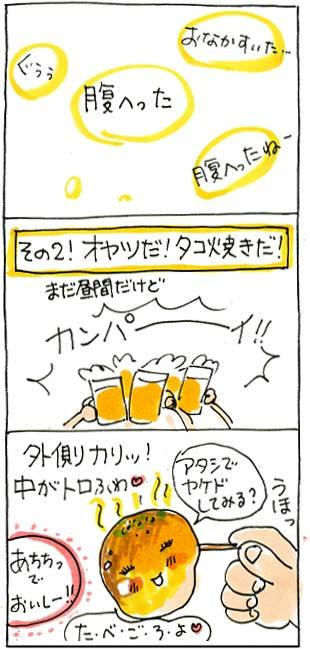 大阪コテコテツアー03