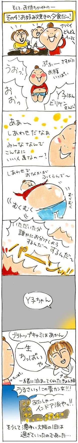 大阪コテコテツアー05