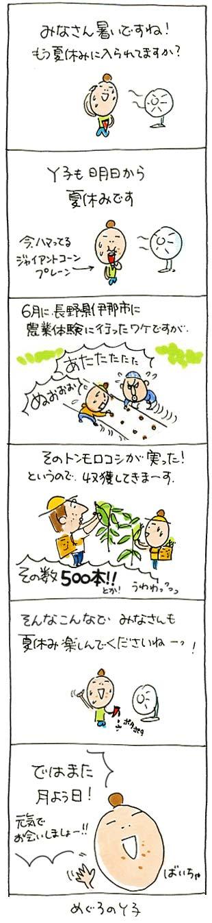 夏休み201