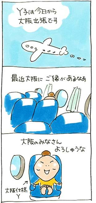 Y大阪仕様