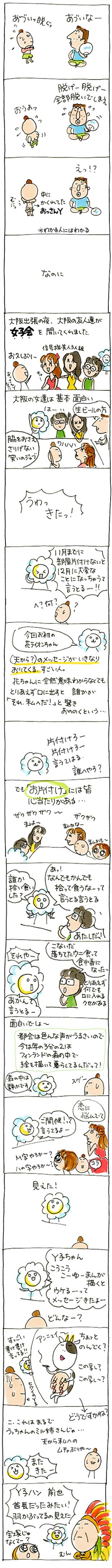 大阪ナイツ