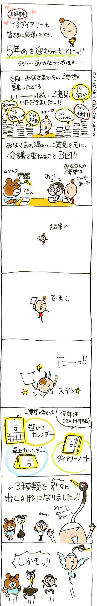 2014ダイアリー告知01