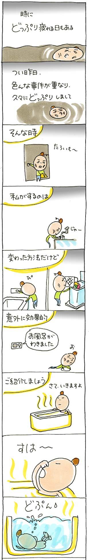 風呂に潜る1