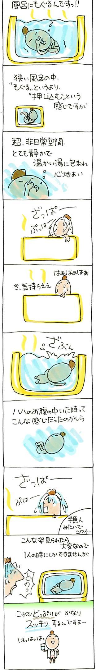 風呂に潜る2