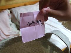 和泉海老さんおめでとうございます!