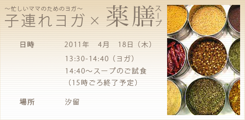 子連れヨガはじめました。|豊洲・日本橋・恵比寿・銀座-子連れ ヨガ 薬膳スープ