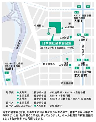 子連れヨガはじめました。|豊洲・日本橋(人形町)・銀座-日本橋社会教育会館 地図