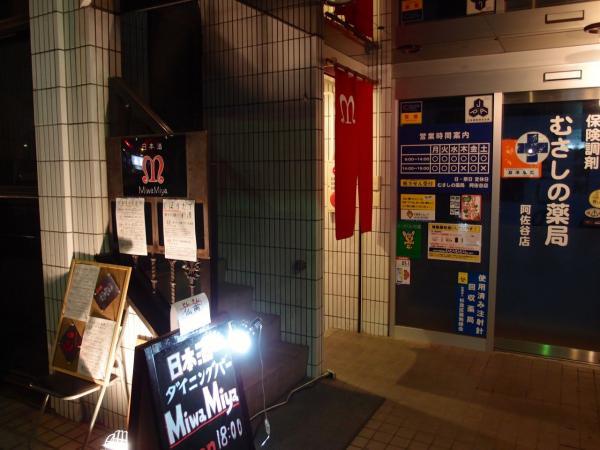 miyamiwa11.jpg