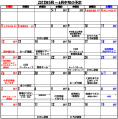2013年5月~6月予定表