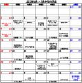 2013年6月~7月予定表