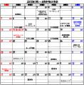 2013年7月~8月予定表